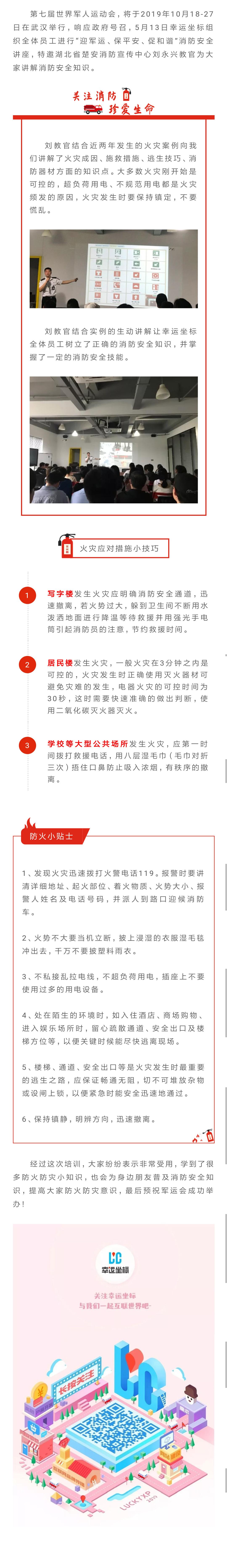 消防安全讲座,关注消防,从我做起(5.15).jpg